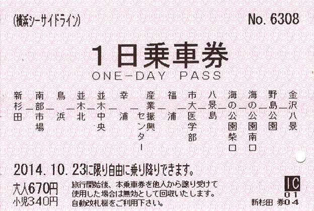 シーサイドライン一日乗車券