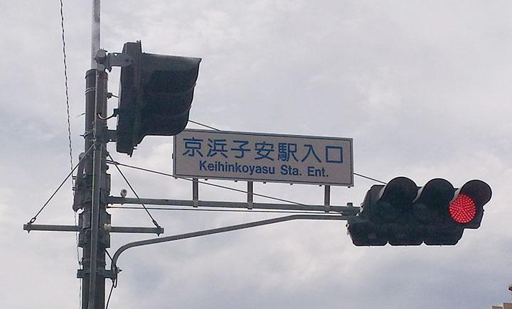 京浜子安駅入口