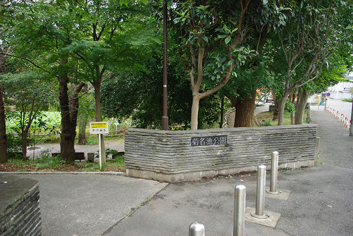 菊名池公園