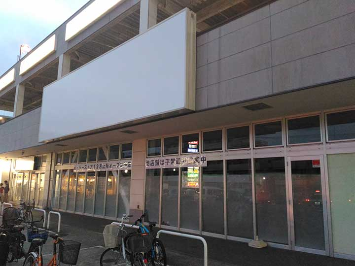 オーケーストア西寺尾店