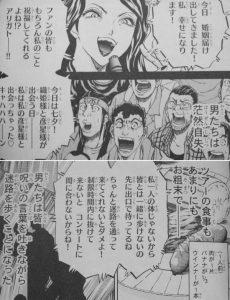 飯田圭織伝説のバスツアー