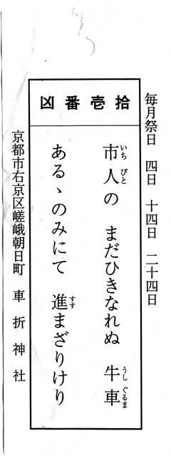mikuji