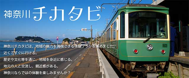 神奈川チカタビ