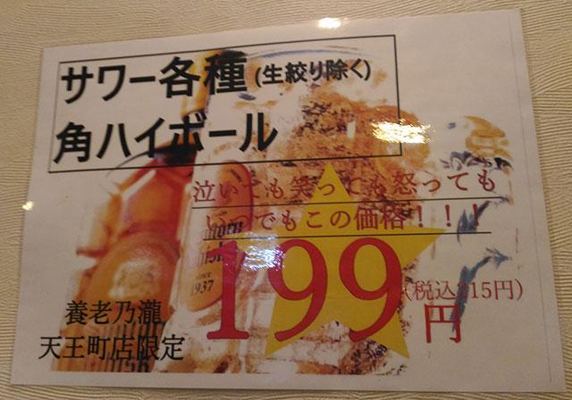 養老乃瀧天王町店
