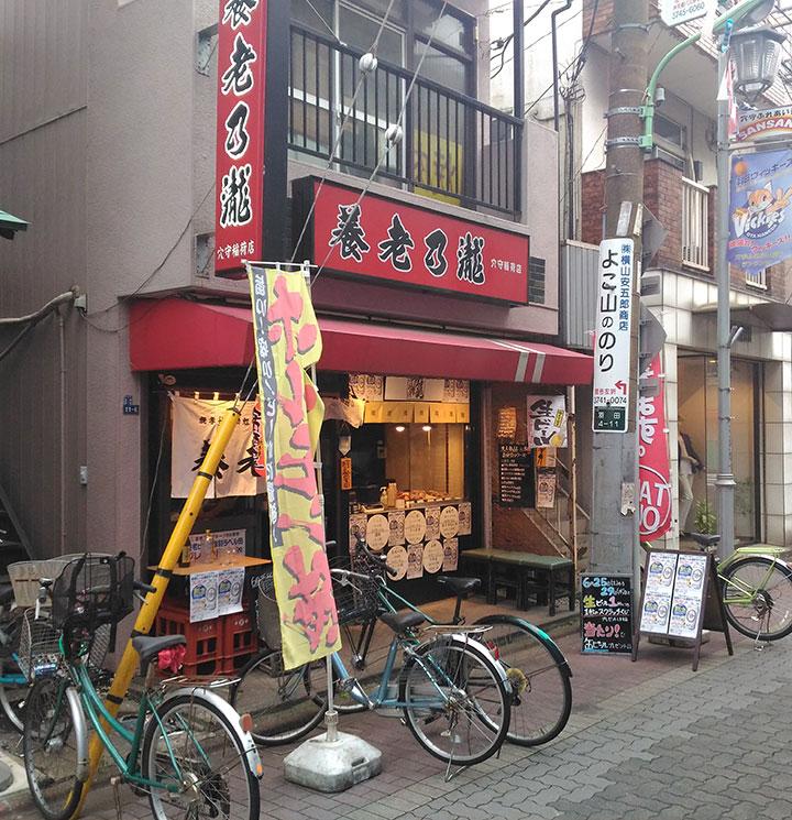 養老乃瀧穴守稲荷店