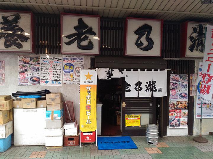 養老乃瀧子安店