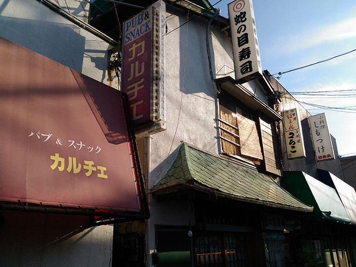 子安駅周辺