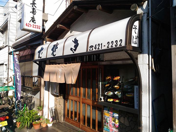 子安駅近く、長寿庵