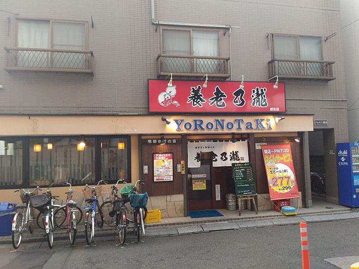 養老乃瀧雑色店