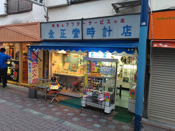 金正堂時計店