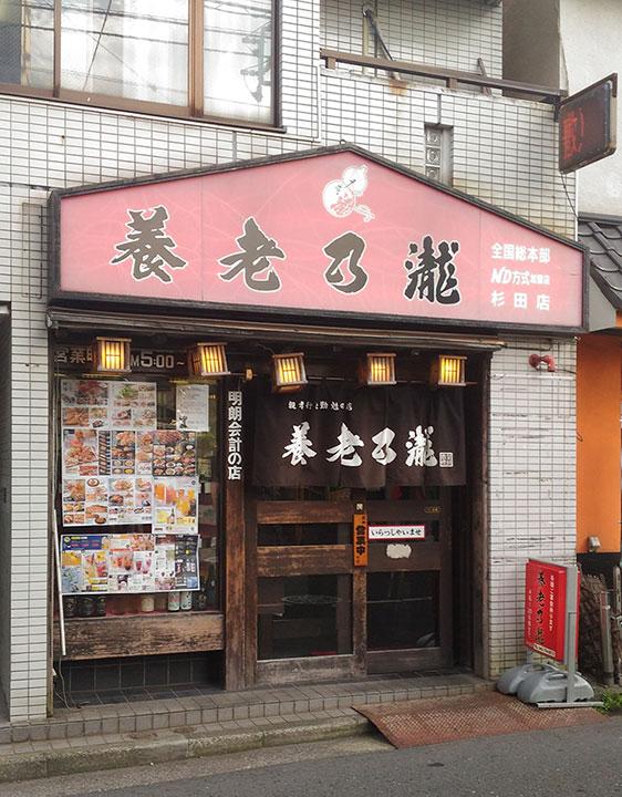 養老乃瀧杉田店