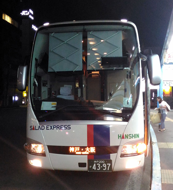 阪神バスサラダエキスプレス
