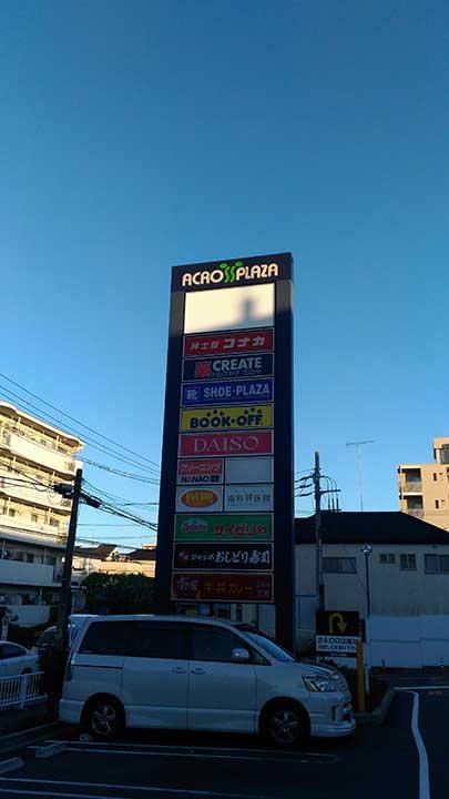 アクロスプラザ東神奈川