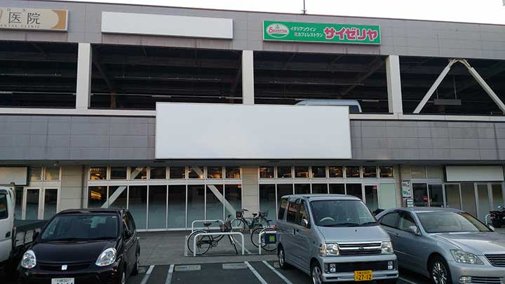 いなげや横浜西寺尾店