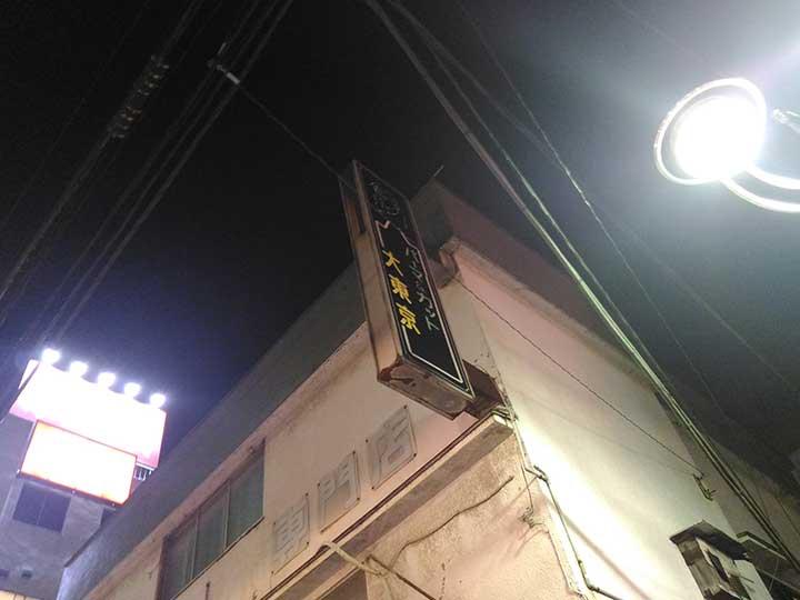 パーマ大東京
