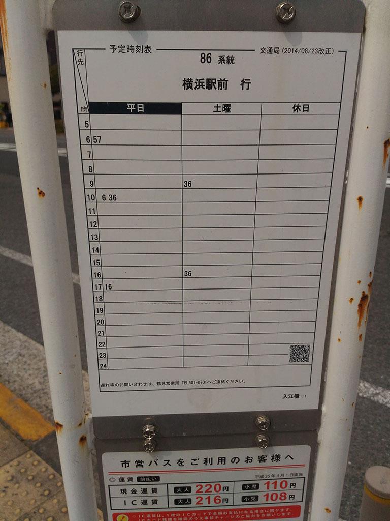 図 横浜 路線 時刻 表 市営 バス